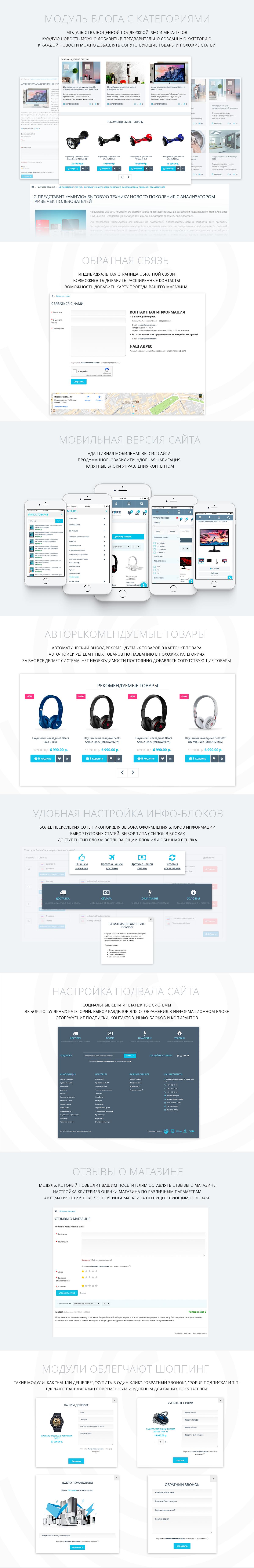 TechStore - адаптивный универсальный шаблон